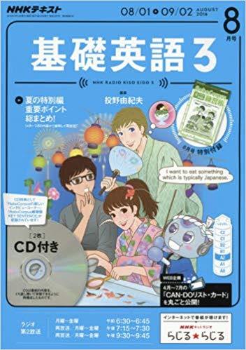 【NHK基礎英語 勉強法】3冊同時並行で進める学習法。一年で「1.2.3」全部を終わらせよう。