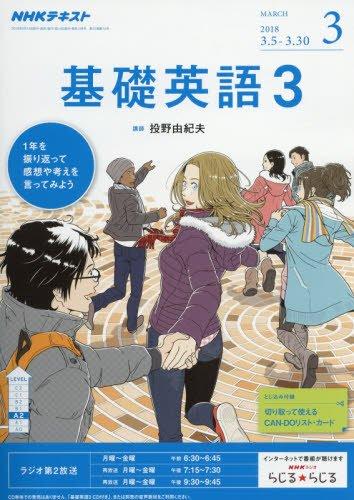 【NHK基礎英語1・2・3の勉強法】これぞ最強の英語教材。コツコツ音読するだけでOK!