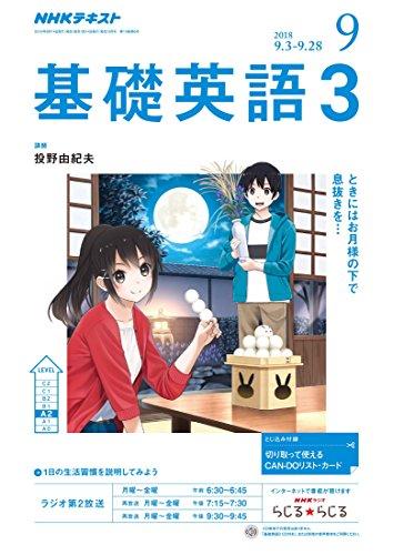 【レベルと難易度】NHK基礎英語1.2.3の選び方、難しさ、違いを解説。中学生・大人のやり直し復習にも役に立つ。