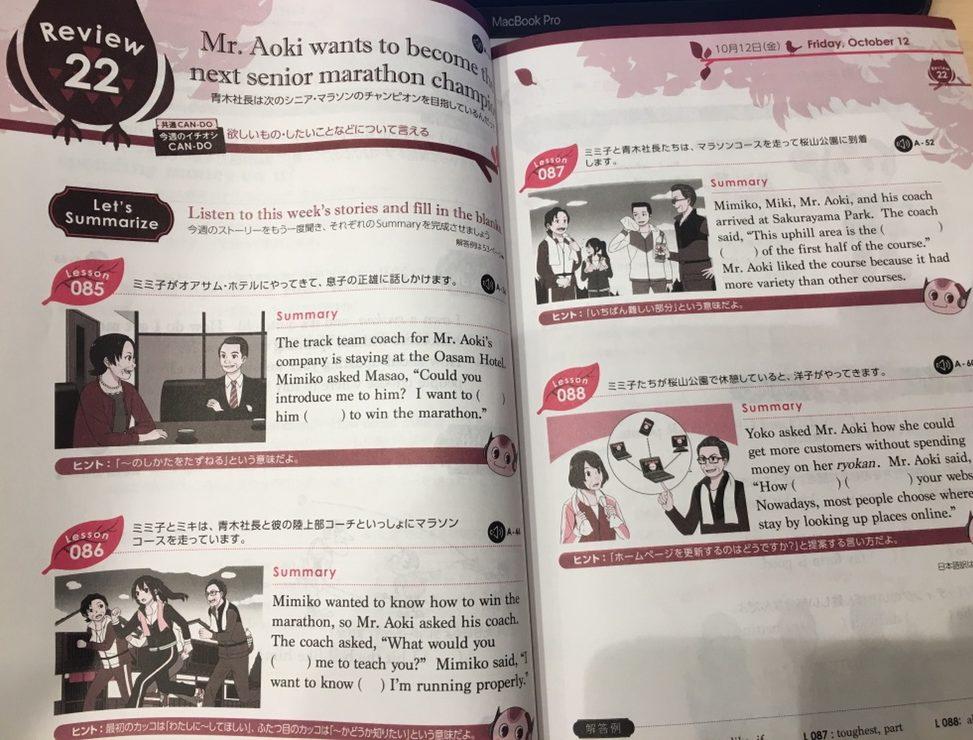 【NHK基礎英語の内容】レッスンの中身、年間を通して身につく能力を解説。年間予定表もチェックしよう。