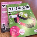 【どっちがいいの?】NHK基礎英語3とラジオ英会話の違い。先に抑えるべきは中学英語!