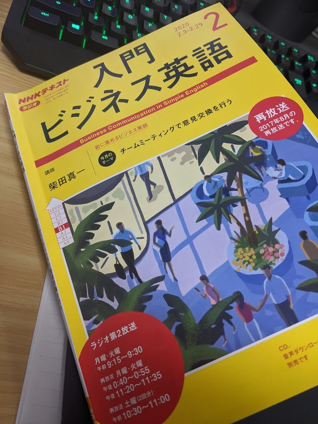 NHK【入門ビジネス英語】レベルと難易度、特徴を解説。TOEICは550~780点!難しくなく、シンプルな講座。